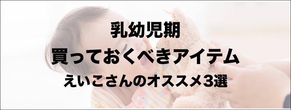 乳幼児期 買っておくべきアイテム3選