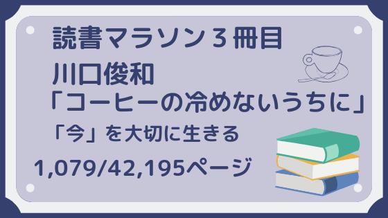 読書マラソン三冊目〜コーヒーが冷めないうちに〜