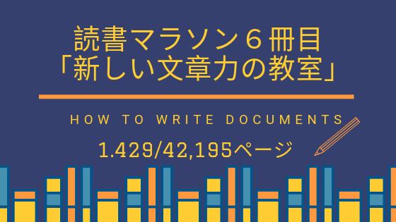 読書マラソン六冊目〜新しい文章力の教室〜