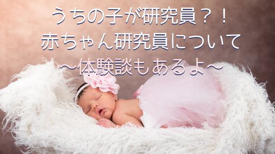 うちの子が研究員?!〜赤ちゃん研究員について〜