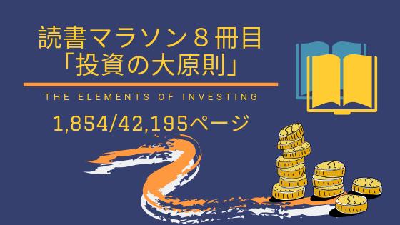 読書マラソン八冊目〜投資の大原則〜