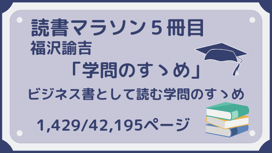 読書マラソン五冊目〜学問のすゝめ〜