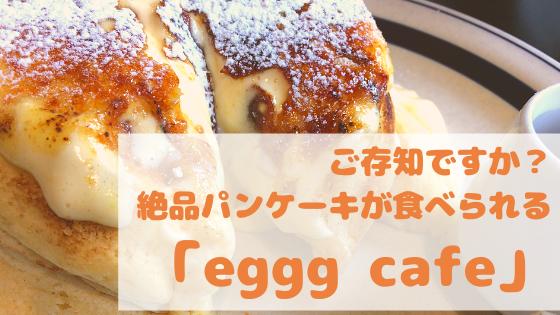 ご存知ですか?小平で大人気のパンケーキのお店『eggg cafe』