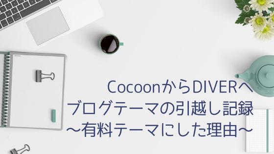 WordPressテーマCocoonからDIVERへの移行