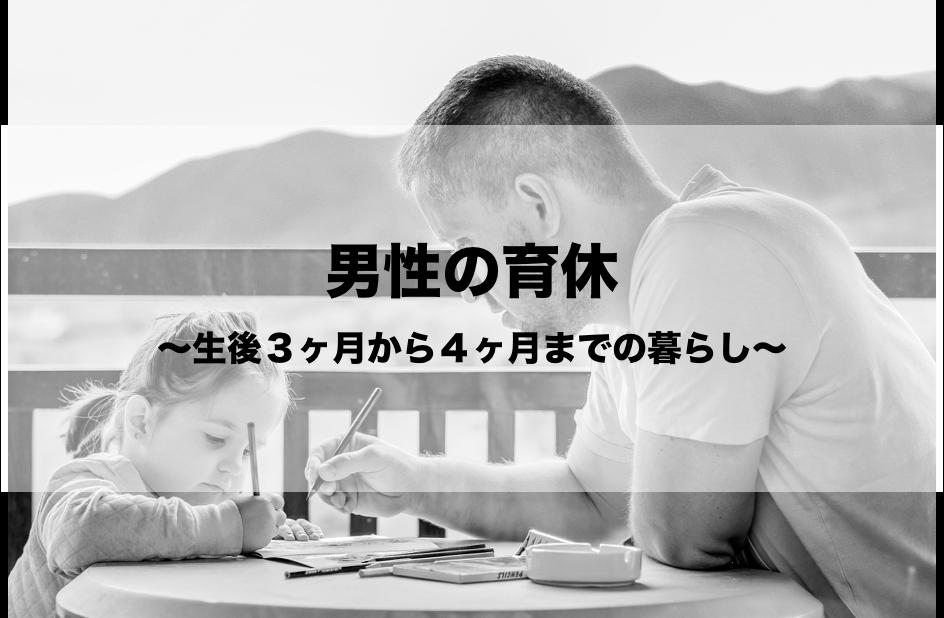 男性の育児休業〜生後3ヶ月から4ヶ月までの暮らし〜