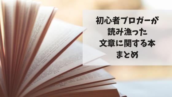 文章の書き方に困ったら〜初心者ブロガーが読み漁った本まとめ〜