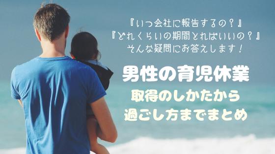 男性の育児休業〜育休の取り方から育休の間の過ごし方までまとめ〜
