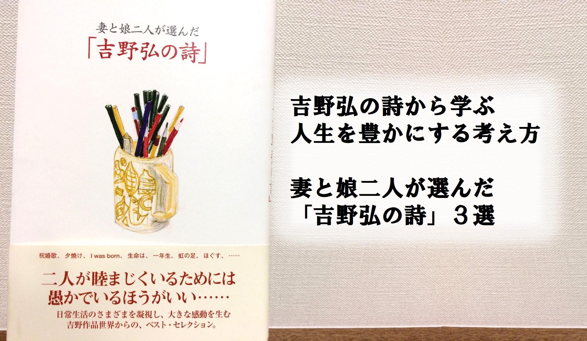 吉野弘の詩から学ぶ人生を豊かにする考え方  妻と娘二人が選んだ「吉野弘の詩」3選