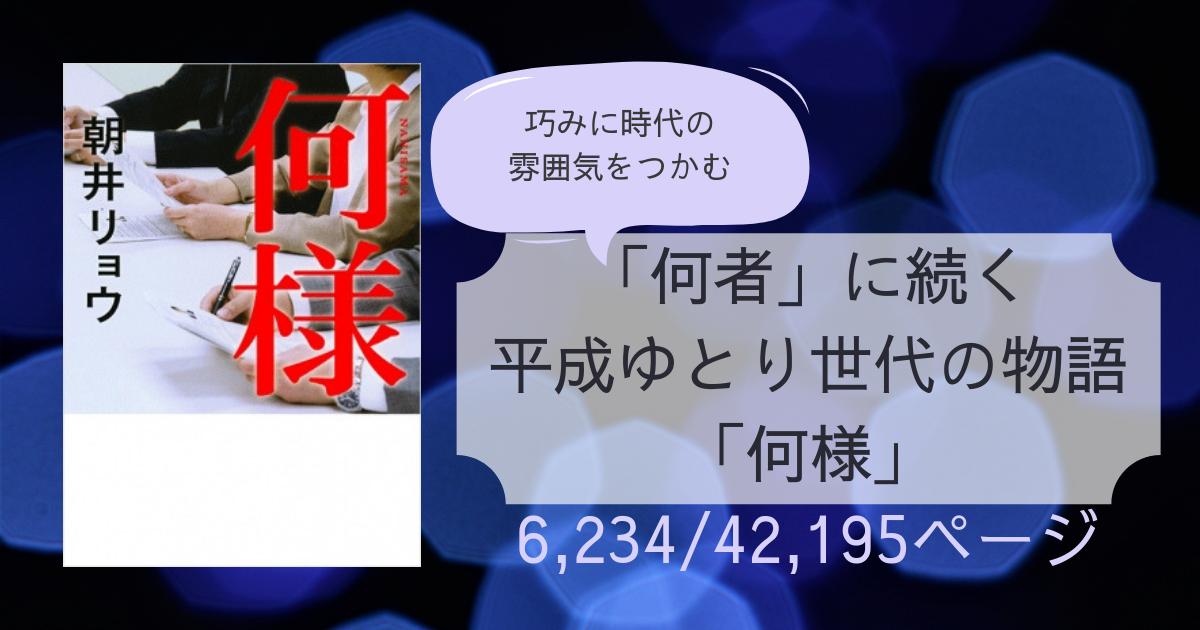 何者を読んだ人は読むべき!〜「何様」朝井リョウ〜