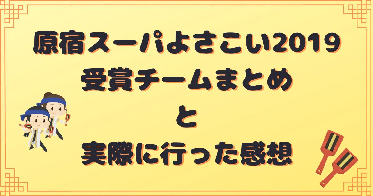 原宿スーパーよさこい2019〜受賞チームと観に行った感想〜