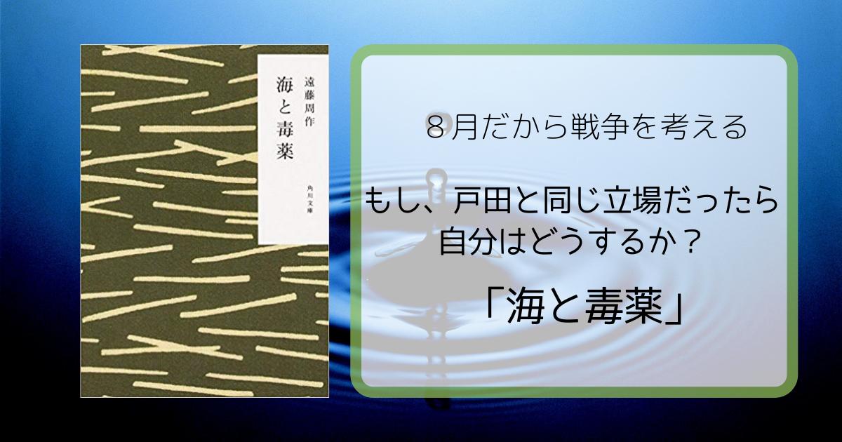もし、戸田と同じ立場だったら自分はどうするか?〜「海と毒薬」〜