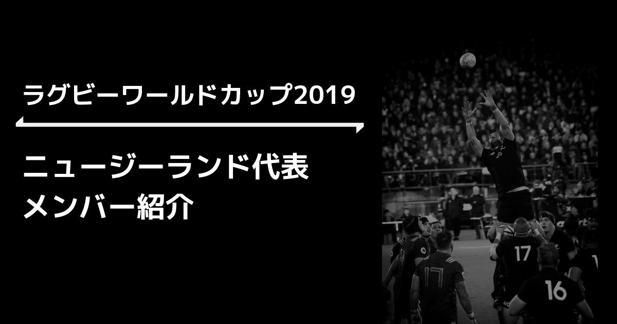 ラグビーワールドカップ2019 ニュージーランド選手紹介