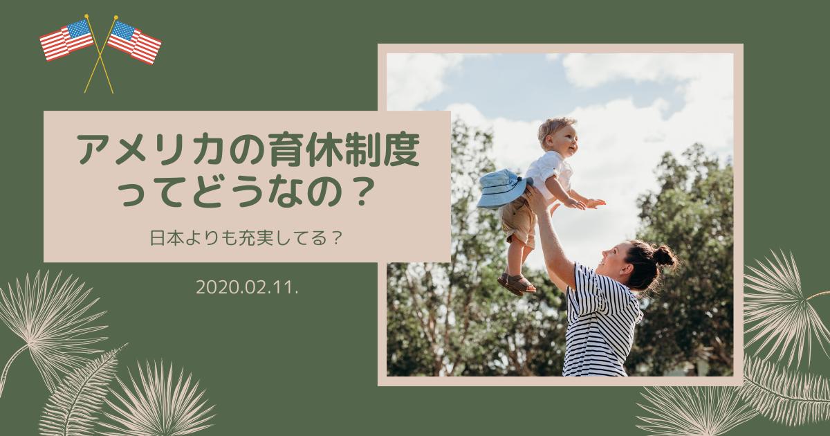 アメリカの育休制度ってどうなの?日本よりも充実してる?